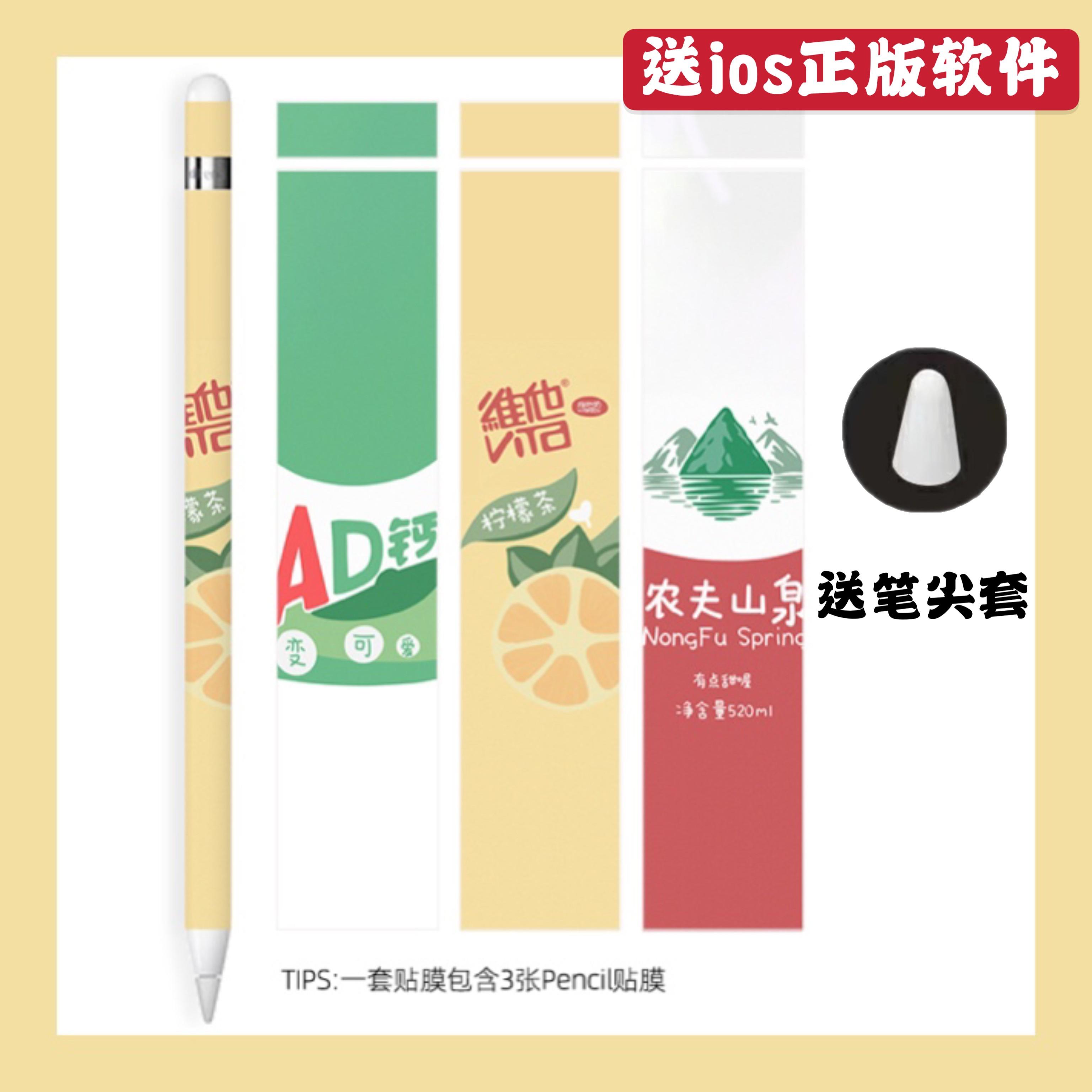 สติ๊กเกอร์ดินสอเขียนชุดปากกาสีขาวดิจิตอล Applepencil Generation