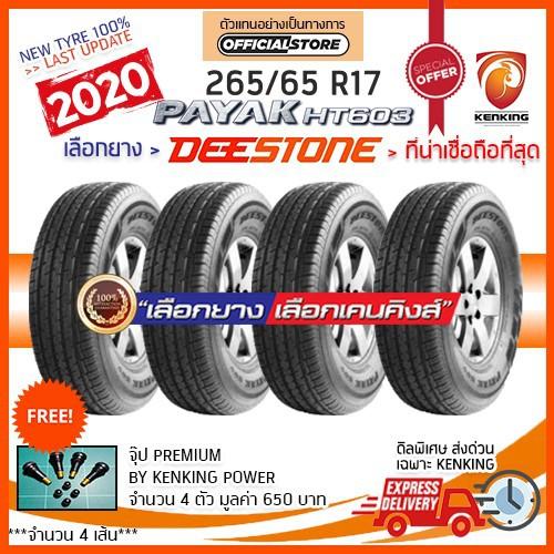 ผ่อน 0% 265/65 R17 Deestone HT603 ยางใหม่ปี 2020 (4 เส้น) ยางรถยนต์ขอบ17 Free!! จุ๊ป Kenking Power 650฿