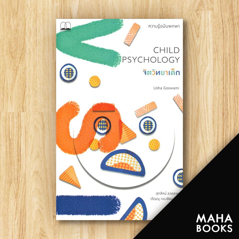 จิตวิทยาเด็ก CHILD PSYCHOLOGY - Bookscape