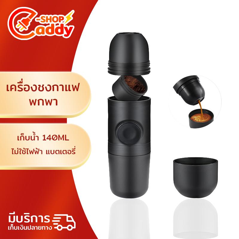 เครื่องชงกาแฟ เครื่องชงกาแฟพกพา เครื่องกาแฟมินิ เครื่องทำกาแฟ ขวดชงกาเเฟ+เเก้ว น้ำหนักเบา ความจุ 140 ml กระทัดรัด Caddy