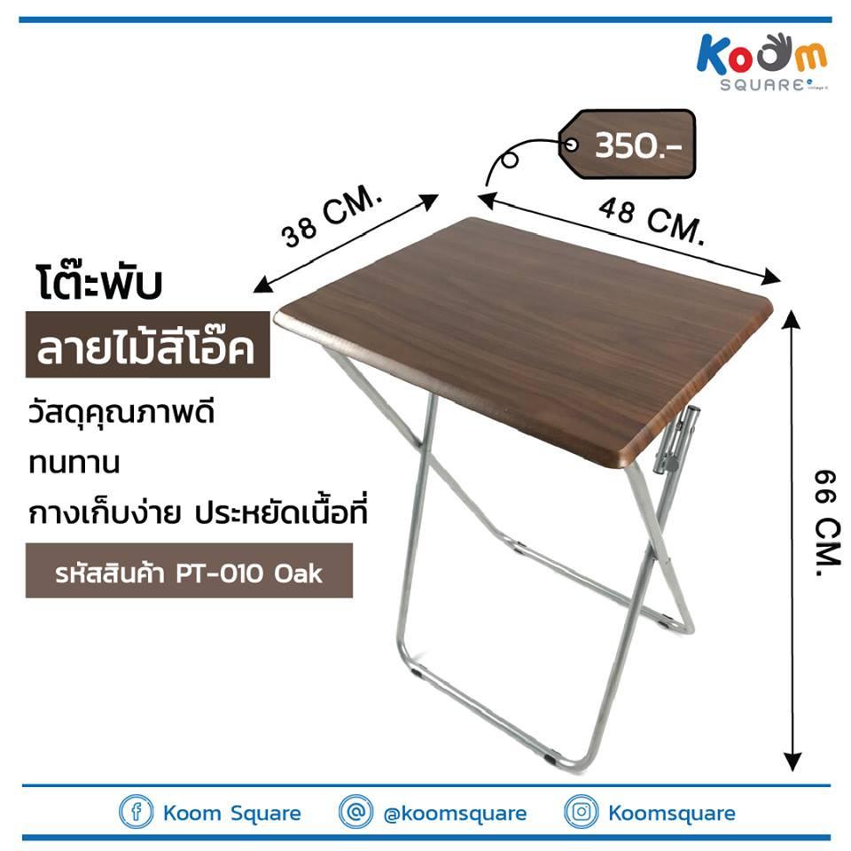 โต๊ะพับลายไม้โอ๊ค PT-010 Oak  !!!