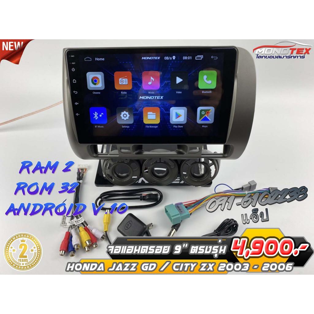 จอแอนดรอย 9 นิ้ว Honda Jazz 03-06 CITY 03-06 จอIPS Ram 2 Rom 32 android v10.0