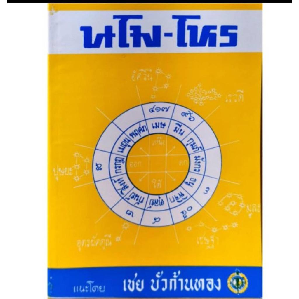 นโม-โหร ภาค 2 เล่ม 1 สำหรับผู้เริ่มเรียนโหราศาสตร์เบื้องต้น อ.เชย บัวก้านทอง ราคา 40 บาท 5.0