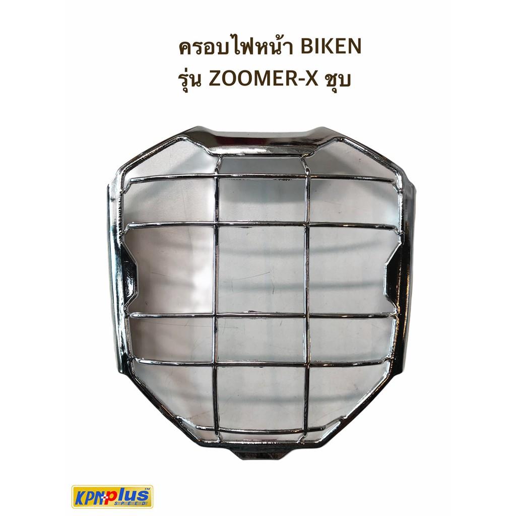 ครอบไฟหน้า BIKEN รุ่น ZOOMER-X ชุบ