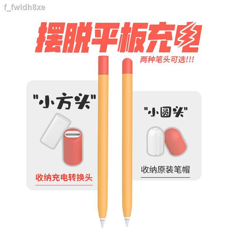 ปากกาทัชสกรีน♧▨✉LZL Apple pencil1 รุ่นฝาครอบปากกาสำหรับ iPad ซิลิโคนปากกาครอบ applepencil รุ่นป้องกันปากกาปกสีคมชัดเต็มฝ