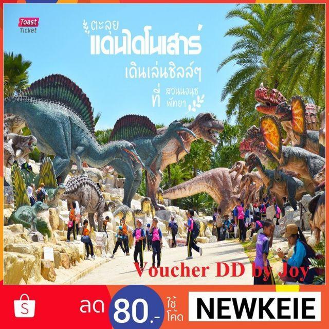 al บัตรเข้าชมสวนนงนุช พัทยา Nongnuch Pattaya