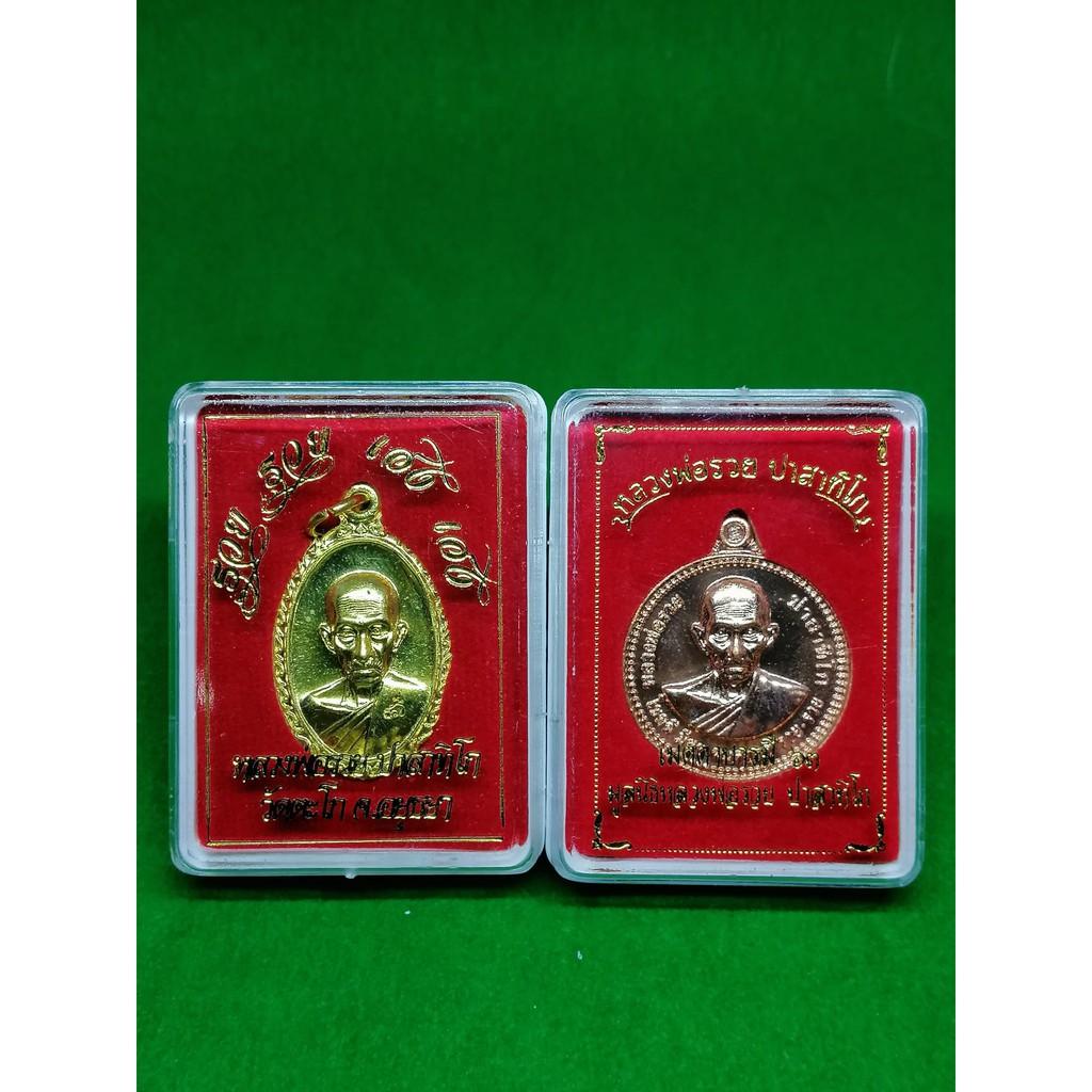 เหรียญหลวงพ่อรวย รุ่น (รวยๆเฮงๆ)และ รุ่นเสาร์ 5 รวยเมตาบารมีปี 63 การันตีพระแท้100% รับพระสองกล่อง##