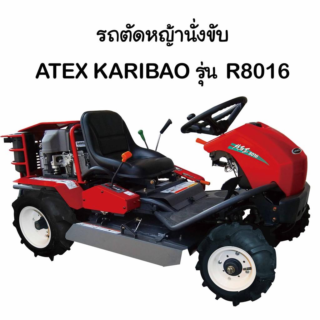รถตัดหญ้านั่งขับ เอเทค คาริบาโอะ Atex KaribaO รุ่น R8016
