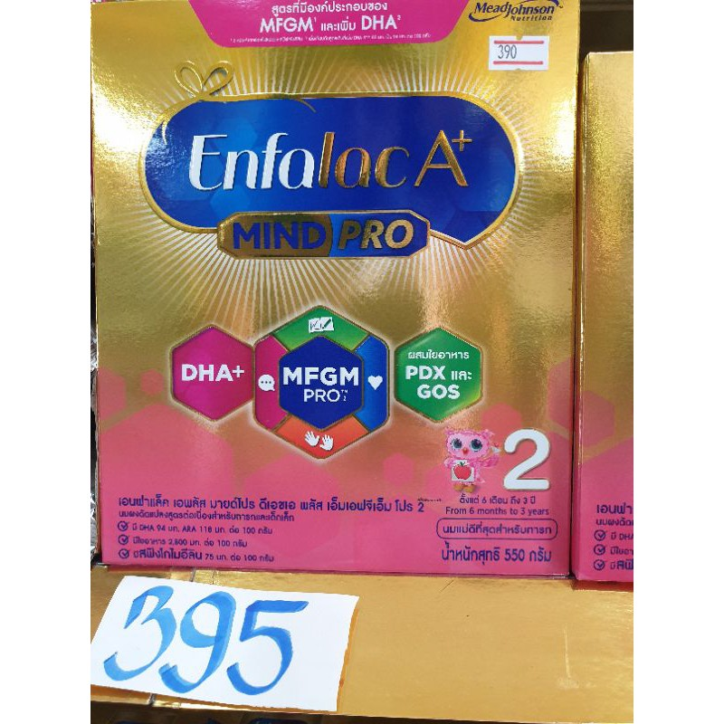 EnfalacA+สูตร1และสูตร2ขนาด550ก