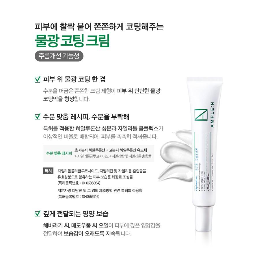 พร้อมส่ง / ของแท้ 100%] Coreana: Ample N Hyaluron Shot Eye Cream 30ml. [ครีมบำรุงรอบดวงตา สูตรไฮยาลูรอน]   Shopee Thailand