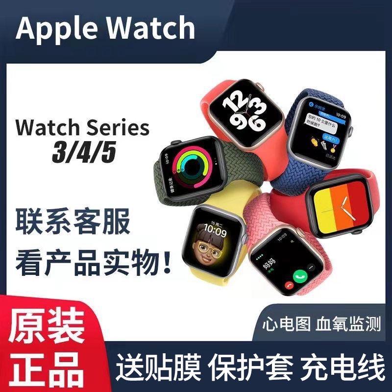 applewatch series 6✥Apple Watch ของแท้มือสองรุ่นที่ 5 iWatch3 smart Apple watch4s5s2 โทรศัพท์กีฬารุ่นเซลลูล่าร์