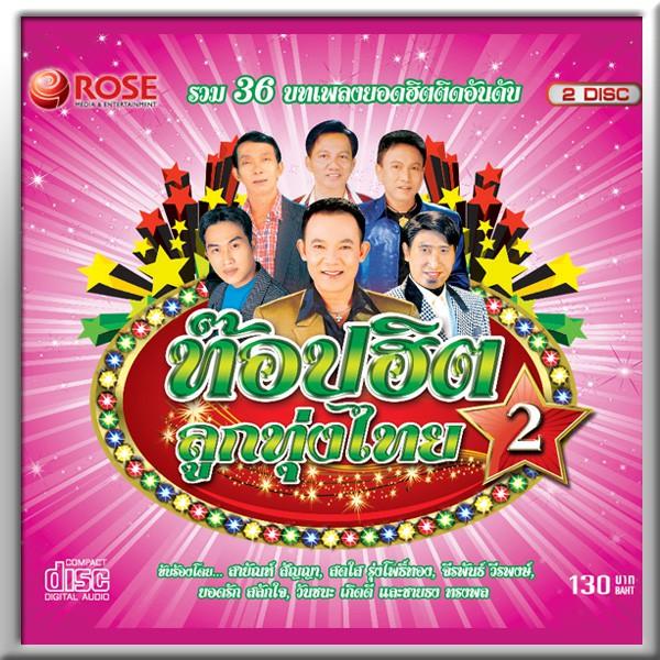 120366/CD 36 เพลง ท๊อปฮิตลูกทุ่งไทย ชุด 2/130