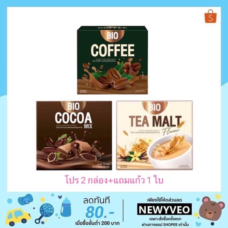 อาหารเสริม นมผึ้ง royal jelly นมผึ้ง แท้💯% BIO Cocoa Bio coffee Bio tea malt <2 แถม 1> ไบโอโกโก้ Bio Cocoa mix khunchan