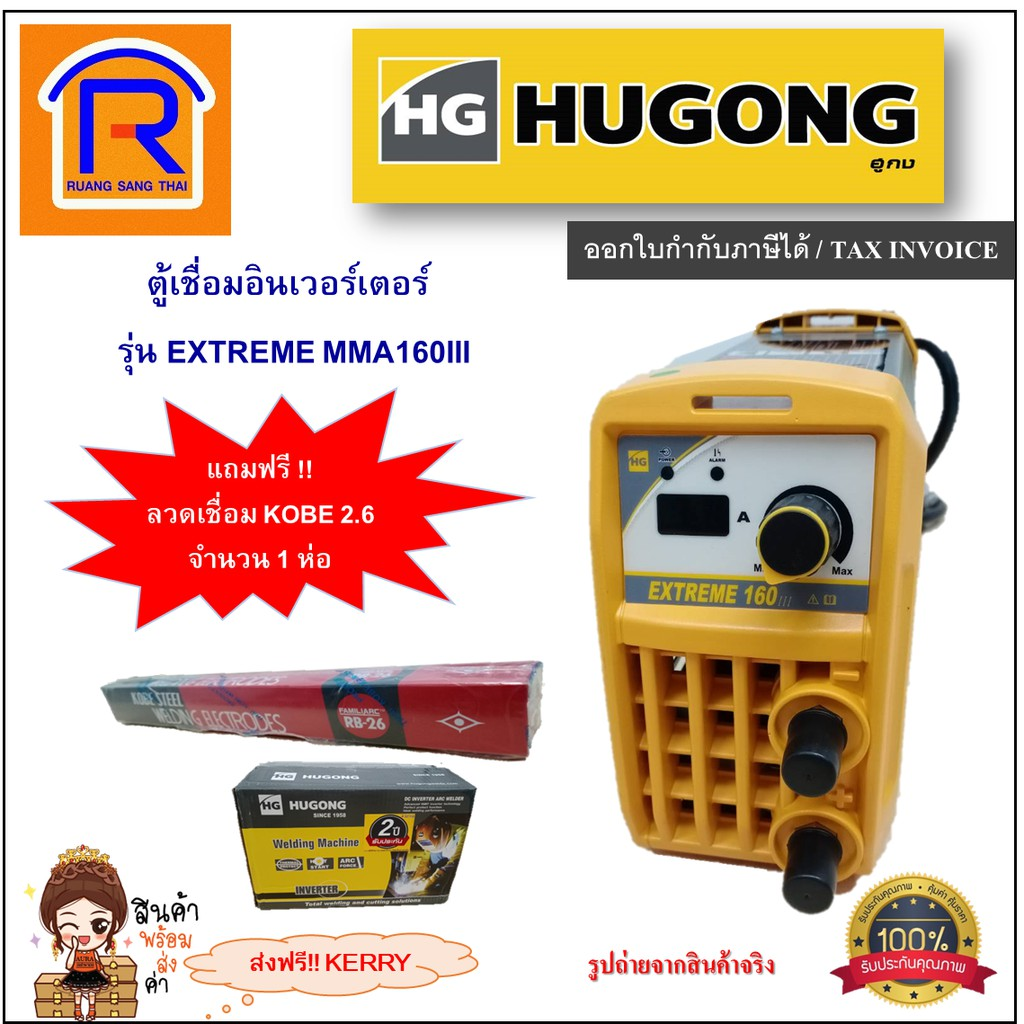 HUGONG (ฮูกง) ตู้เชื่อมอินเวอร์เตอร์ รุ่น EXTREME MMA 160III แถมฟรี ลวดเชื่อม KOBE 2.6 (Welding Machine) (3990162)