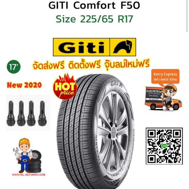 ยางใหม่ #Giti_ComfortF50 225/65R17 ยางใหม่ปี2020 ยางคุณภาพดี สมรรถนะสูง มีรับประกัน