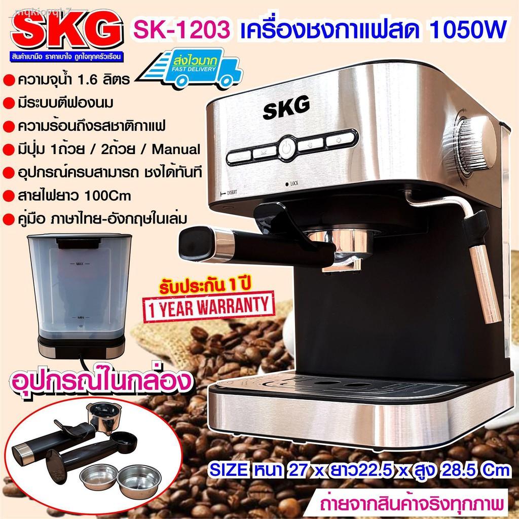 เครื่องทำกาแฟ❁¤♧SKG เครื่องชงกาแฟสด 1050W 1.6ลิตร รุ่น SK-1203 สีเงิน