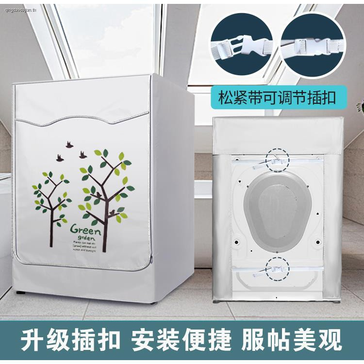 【hot sale】◈๑Haier chief 10 kg @ G1012HB76S wash baked one platen washing machine waterproof sunscreen cover