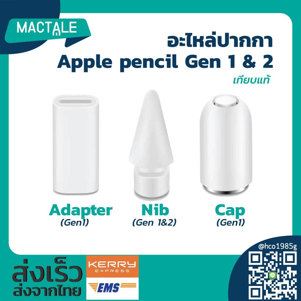 Mactale Apple Pencil 1 cap ,  nib , adapter อะแดปเตอร์ ชาร์จไฟ หัว ปลาย ปากกาiPad อะไหล่ ปากกาไอแพด จุก ขาว ดำ