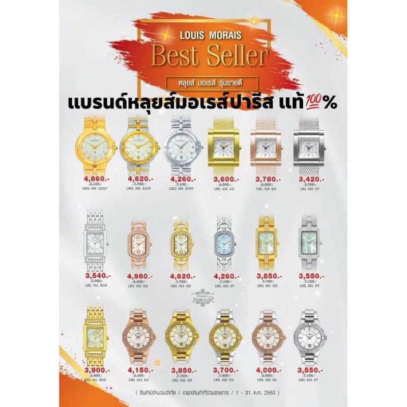 นาฬิกาLOUIS MORAIS/LMG598SGSV/SVSV