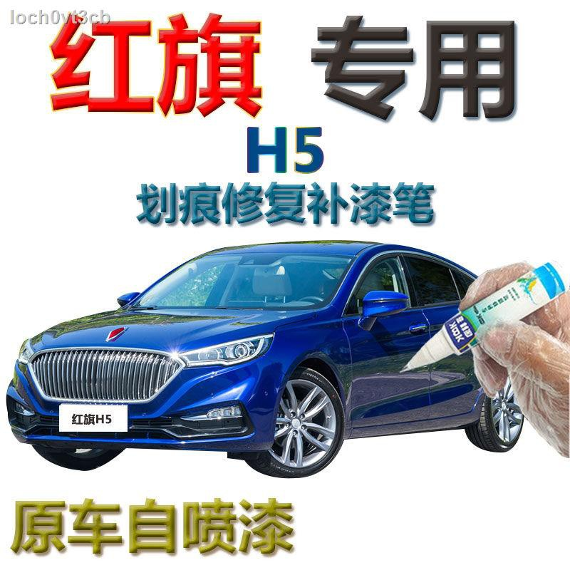 ราคาส่ง ✻☄Hongqi H5 ปากกาทัชอัพ Qingchuan blue car scratch repair artifact 2018 ภาพวาดตัวเองพิเศษทองคำขาวทองคำ