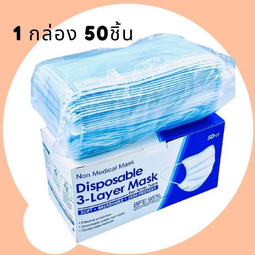 พร้อมส่ง แมส หน้ากาก ผ้าปิดจมูก หน้ากากผู้ใหญ่ หน้ากากสีฟ้า 1กล่อง / 50 ชิ้น ป้องกันเชื้อโรค import surgical face mask