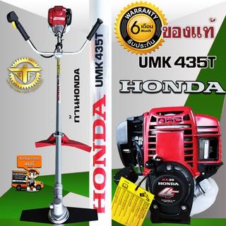 เครื่องตัดหญ้า HONDA UMK435 ก้านhondaแท้ 4จังหวะ ฮอนด้า ของแท้ 100 %