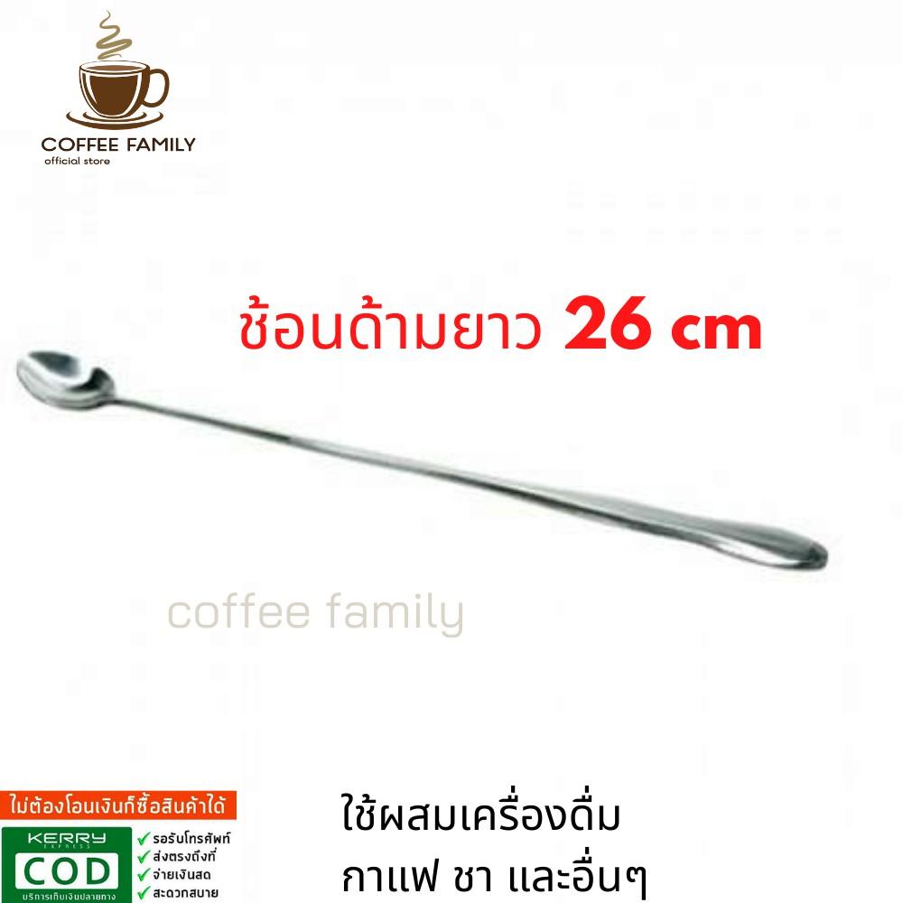ช้อนด้ามยาว 26 cm. อุปกรณ์ทำกาแฟ ทำกาแฟ เครื่องชงกาแฟ กาแฟคั่วบด กาแฟสด