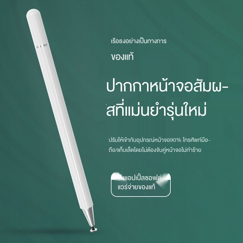 ปากกาหน้าจอสัมผัสโทรศัพท์มือถือแท็บเล็ตแอปเปิ้ลipadปากกาapplepencilสไตลัสแอนดรูปากกาStylus jwaG