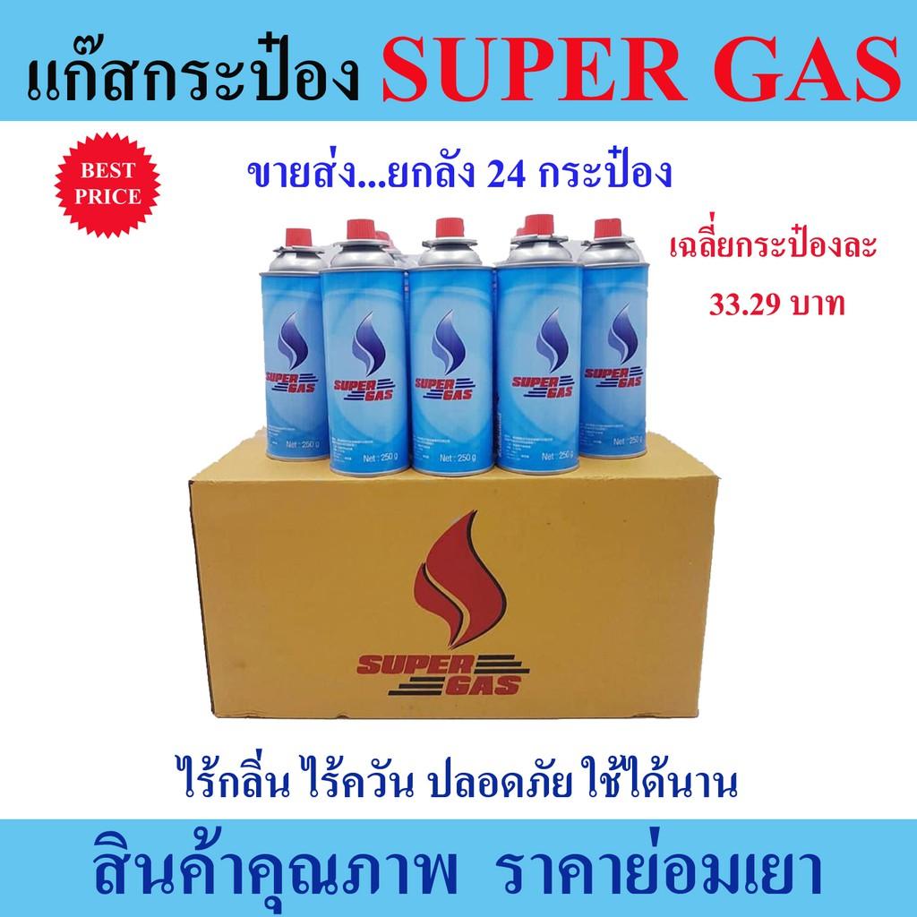 แก๊สกระป๋อง SUPER GAS ซุปเปอร์คุ้ม รุ่นใหม่ล่าสุด คุณภาพสูง ส่งไว ใช้ทน ใช้นาน...ขายส่ง...ยกลัง 24 กระป๋อง ถูกที่สุด