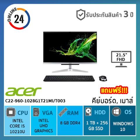 ออลอินวัน เอเซอร์ All in one Acer Aspire C22-960-1028G1T21Mi/T003 ประกัน 3 ปี
