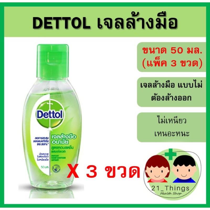 (แพ็ค 3 ขวด) Dettol Hand Gel 50 ml เดทตอล เจลล้างมือ ผสม ว่านหางจระเข้