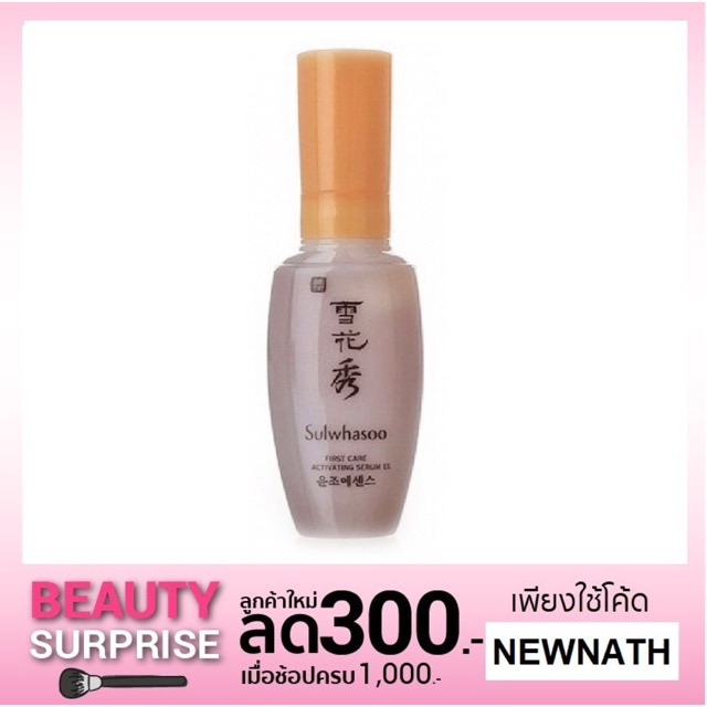 Sulwhasoo First Care Activating Serum EX 8ml (ขนาดทดลอง TRAVEL SIZE)