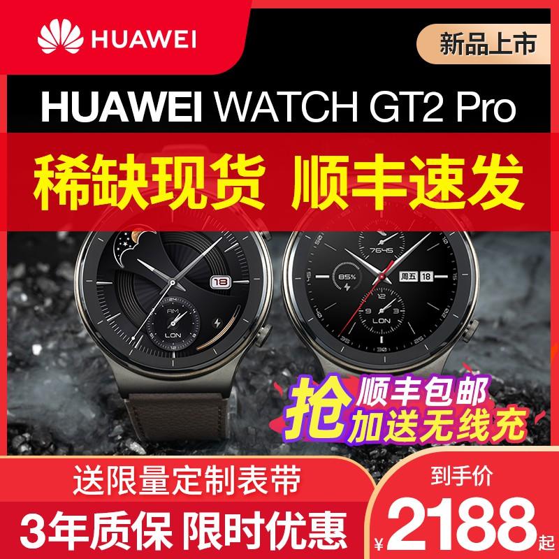 สร้อยข้อมือกีฬา[จุดที่ขาดแคลน! SF จัดส่งฟรี] Huawei Watch GT2 pro กีฬาสมาร์ทโฟน 3 บลูทู ธ โทรธุรกิจ ecg ผู้ชายปอร์เช่สร