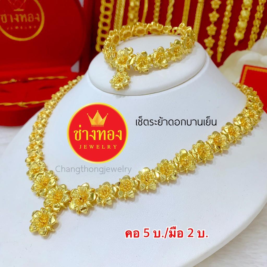 ชุดเซ็ตระย้าดอกบานเย็น สร้อยคอ5บาท+ข้อมือ2บาท ทองชุบ ทองไมครอน ทองโคลนนิ่ง ทองหุ้ม  ทอง96.5 เศษทอง ทองราคาส่ง ทอง