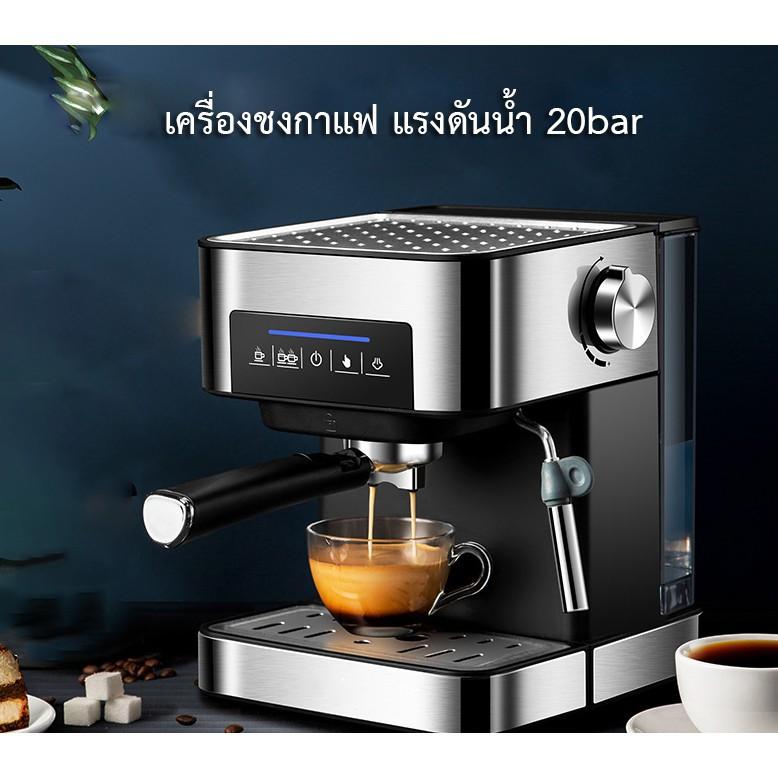 เครื่องชงกาแฟสด เครื่องทำกาแฟ เครื่องชงกาแฟอัตโนมัติ  ความจุถังน้ำ 1.6 L พลังงาน 850 w