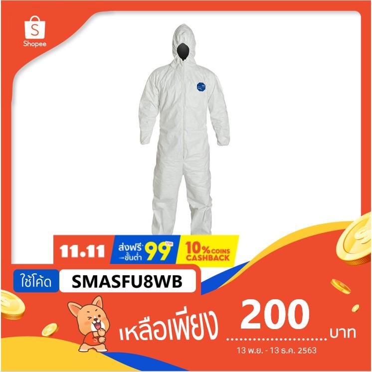 ชุดป้องกันไวรัส PPE DUPONT TYVEK 400