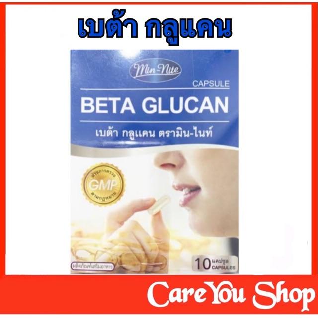 Beta Glucan เบต้ากลูแคน ธันยพร เสริมภูมิต้านทาน ขนาด 10 เม็ด