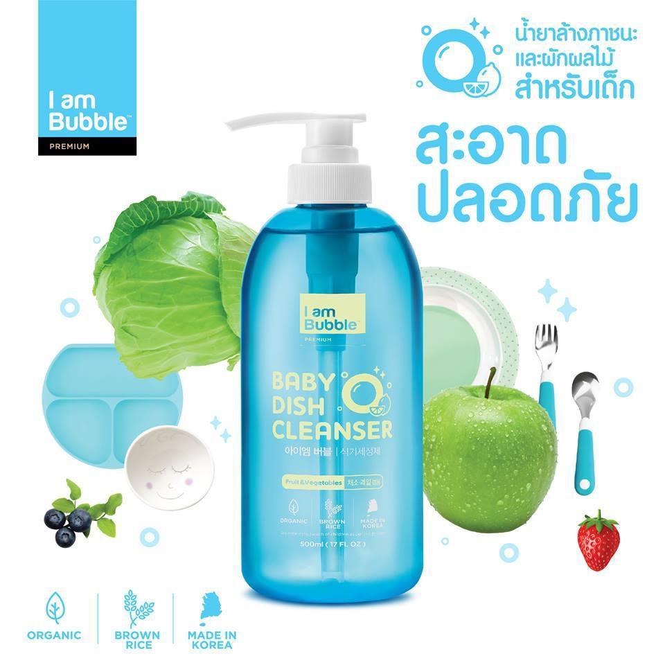 I am Bubble น้ำยาล้างจาน และ ล้างผัก ผลไม้ สำหรับคุณแม่ จากประเทศเกาหลี