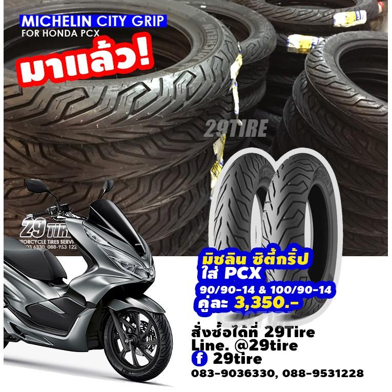 ยาง PCX125 150, Click125i ยี่ห้อมิชลิน Michelin