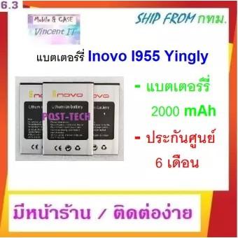 แบตเตอร์รี่ inovo I955 Yingly สินค้าแท้ มือ 1 ประกันศูนย์ 6 เดือน (ขนาดแบต 2000mAh)
