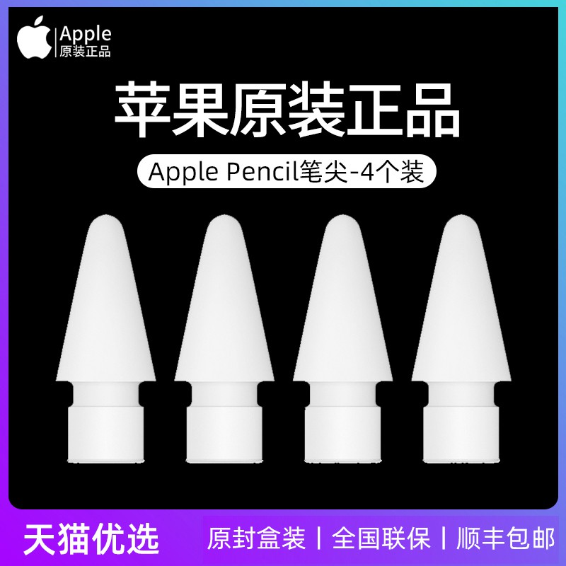 ไอแพด gen6♂✷Applepencil ปลายปากกา Apple อย่างเป็นทางการของแท้ ดินสอรุ่นที่สอง iPad ipencil2 รุ่นตัวเก็บประจุปากกาปลายปาก