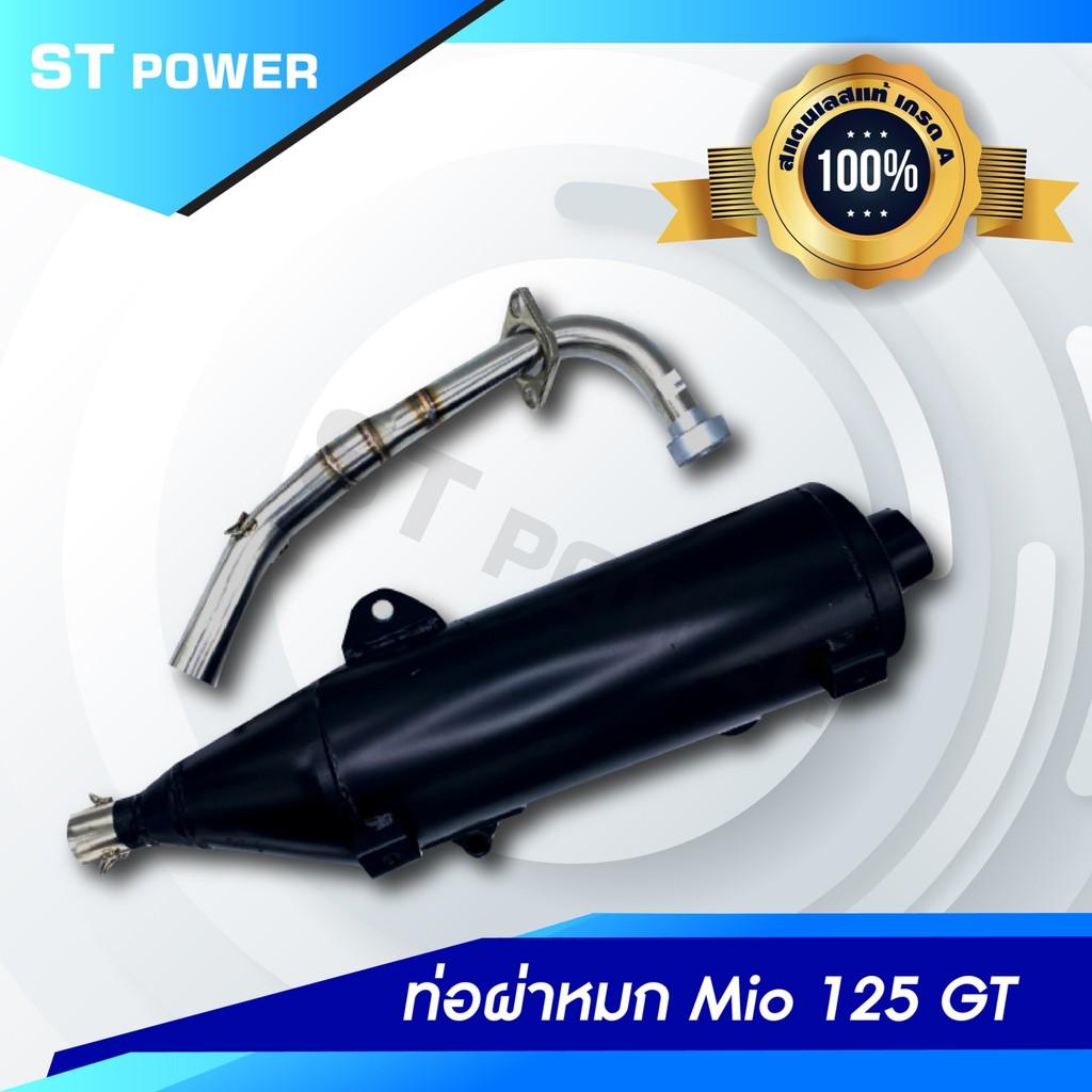 (ดังลั่น) Mio 125 GT ท่อไอเสีย ผ่าหมก คอท่อสแตนเลสแท้เกรด A ตรงรุ่น ปากกว้าง 1 นิ้ว ขนาด 25 mm