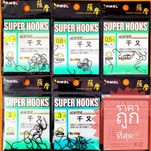 เบ็ดชินุ Super Hook Chinu ดำ ตูดแบน บรรจุซองละ 16 ตัว มีสินค้าพร้อมส่ง.