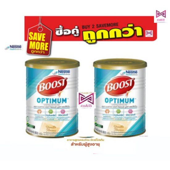 [แพ็ค 2] Nestle Boost Optimum (สำหรับผู้สูงอายุ)