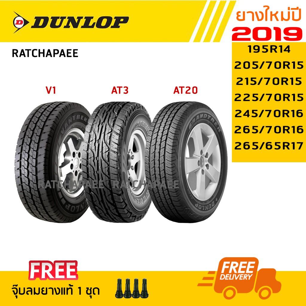 ยางรถยนต์ Dunlop (ดันลอป) รถกระบะ ขอบ 14 ,15 , 16 , 17 ราคาชุด 4 เส้น ยางใหม่ ปี2019