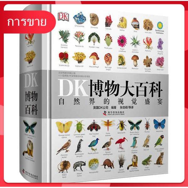 Dangdang dk สารานุกรมประวัติศาสตร์ธรรมชาติจีนแท้ dk Books ชุดสารานุกรมสัตว์หนังสือสำหรับเด็กสารานุกรมสำหรับเด็กก่อนวัยเร