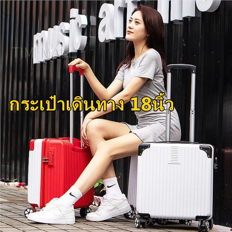 กระเป๋าเดินทาง 18 นิ้ว กระเป๋าเดินทางล้อลาก suitcase luggage bag