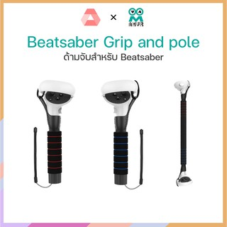 Quest 2 : AMVR Beatsaber Grip and pole