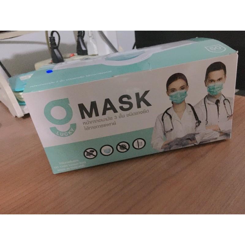 G lucky mask หน้ากากอนามัยทางการแพทย์ (สีเขียว)