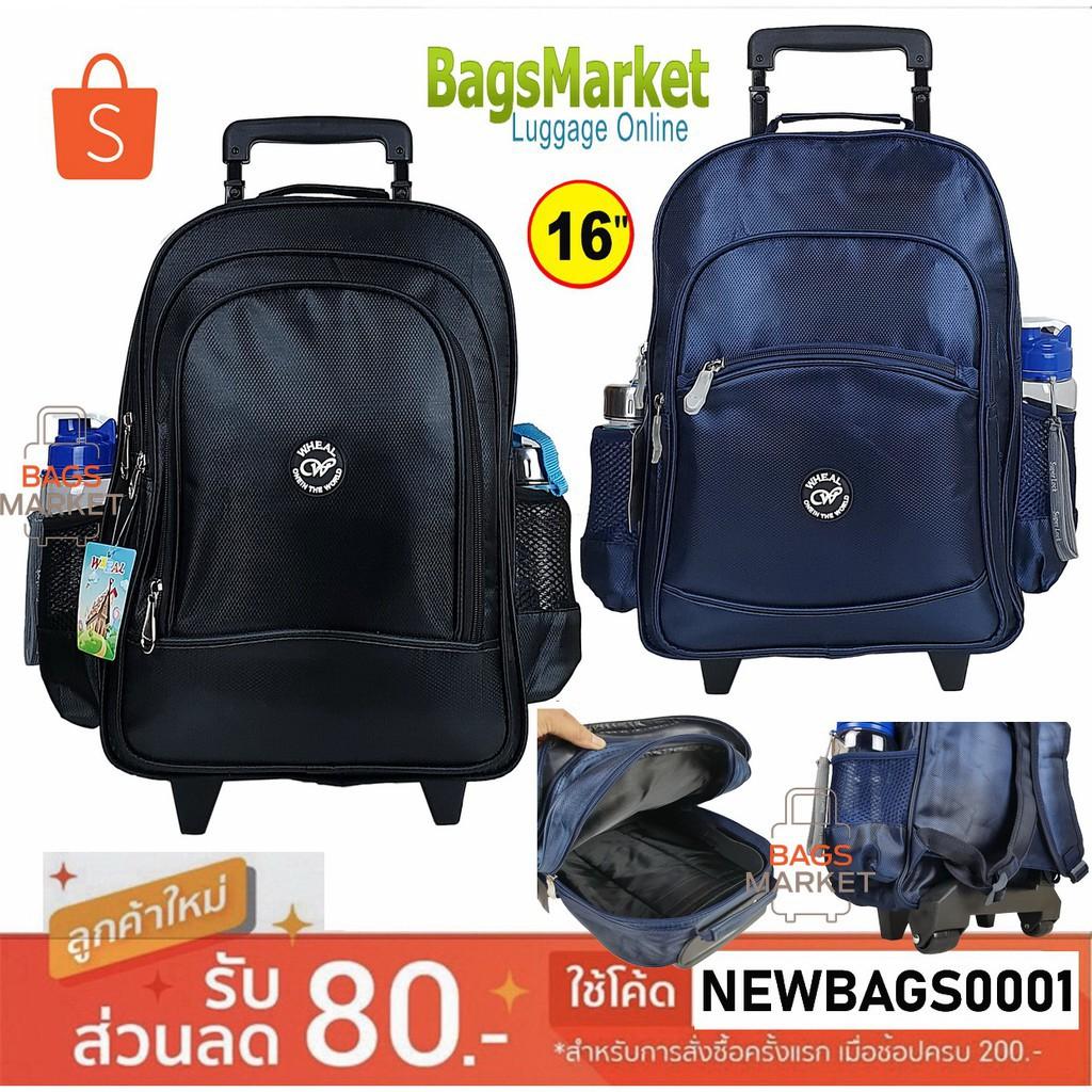 กระเป๋าเดินทาง กระเป๋าเดินทางล้อลาก กระเป๋าเป้มีสำหรับเด็ก เป้สะพายหลังกระเป๋านักเรียน รุ่น กระเป๋าล้อลาก กระเป๋าเดินทาง